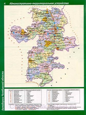 Административная карта челябинской